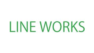 LINEではなく、ラインワークスを工務店にお勧めする理由