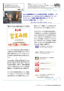 コンサルティング会員向けニュースレター002