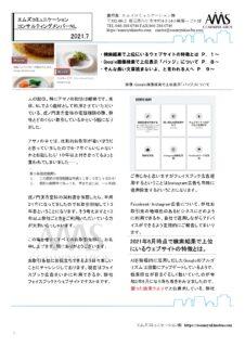 コンサルティング会員向けニュースレター003