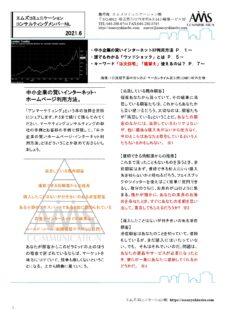 コンサルティング会員向けニュースレター001