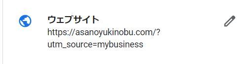 Campaign URL Builderでパラメータを付与したURL