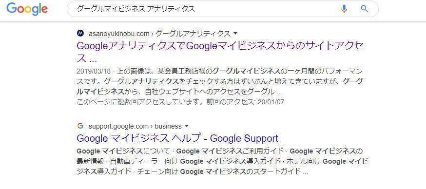グーグルマイビジネス アナリティクスでの検索結果