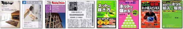 エムズコミュニケーション浅野幸延が寄稿・紹介された書籍